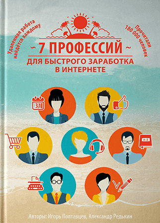 7 профессий для быстрого заработка в интернете