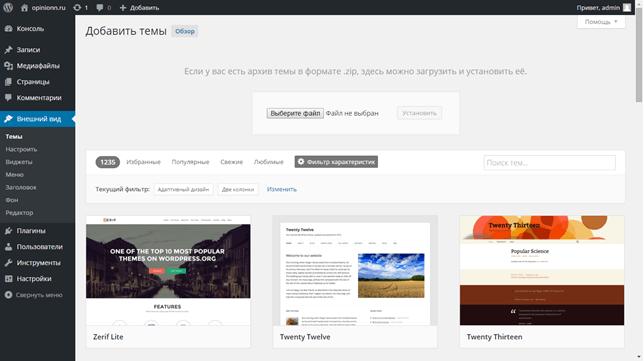 Адаптивные темы WordPress в Консоли