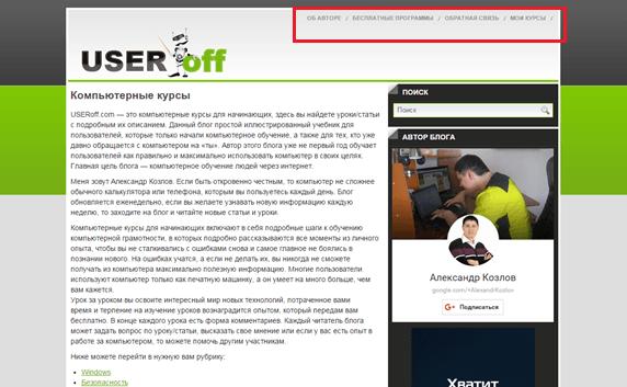 Меню на блоге