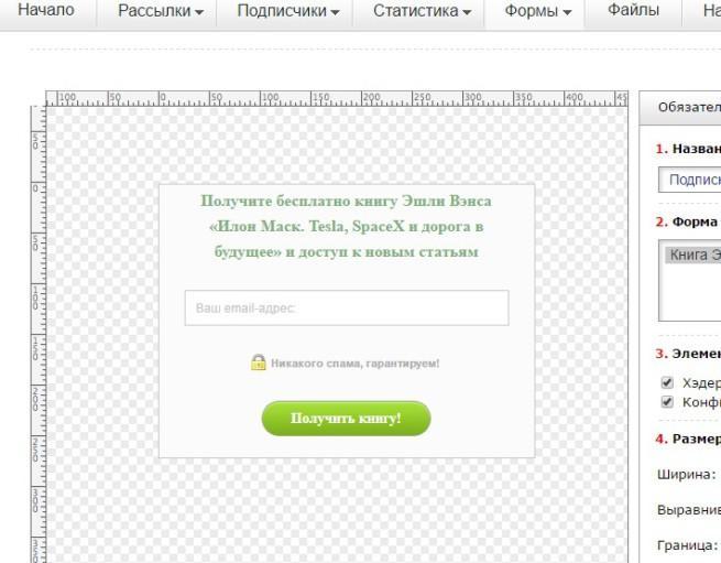 Как сделать форму подписки на сайт 383