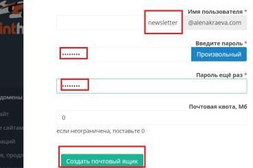 Создание имейла на Sprinthost