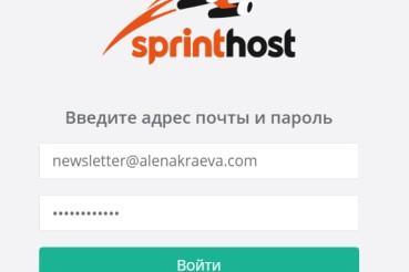 Вход в почту на Sprinthost