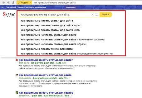 Подсказки Яндекс