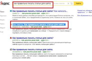 Поисковый запрос Яндекс