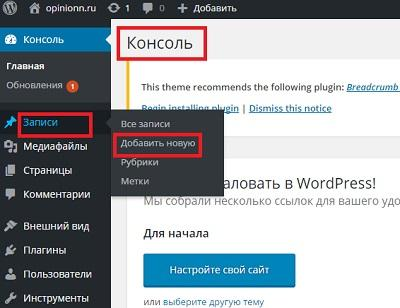 Пуликация статьи wordpress