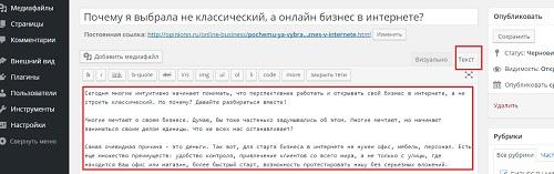 wordpress Закладка Текст