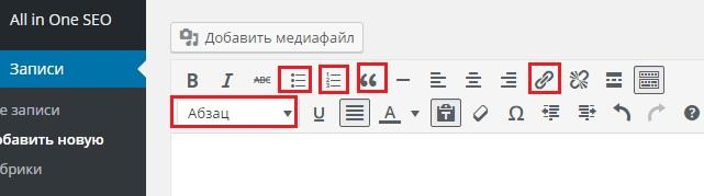 wordpress оптимизация статьи