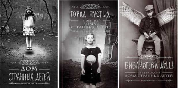 Дом странных детей трилогия