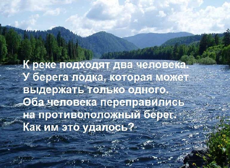 Река. Загадки на логику с ответами с подвохом