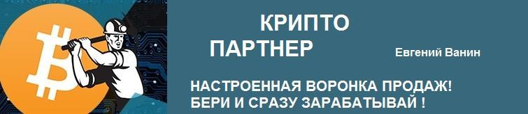 Курс Крипто Партнер Евгения Ванина