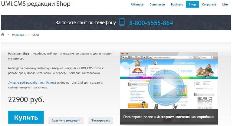 UMI CMS готовый интернет магазин