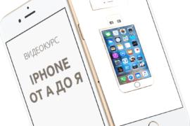 Видеокурс Iphone3 от А до Я