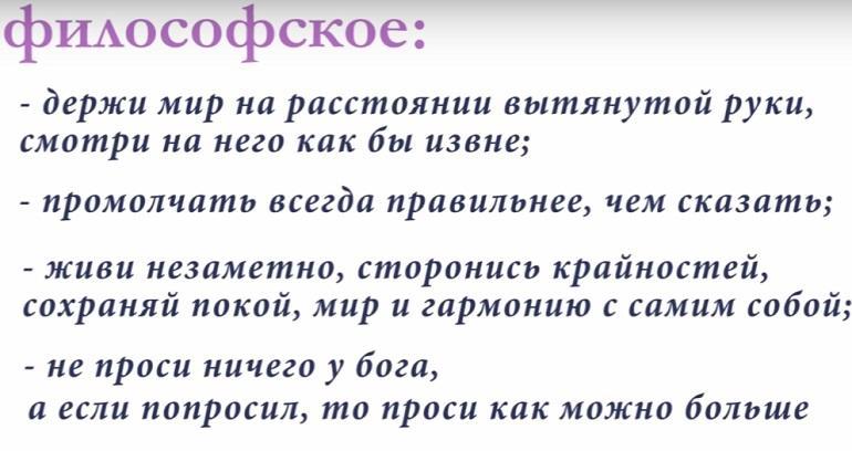 Советы мудрецов Древней Греции