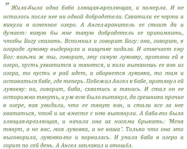 Притча о луковке Достоевского