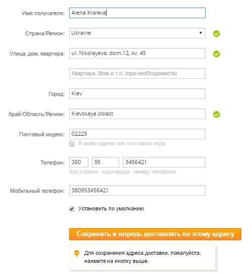 Заполнение адреса доставки на Алиэкспресс