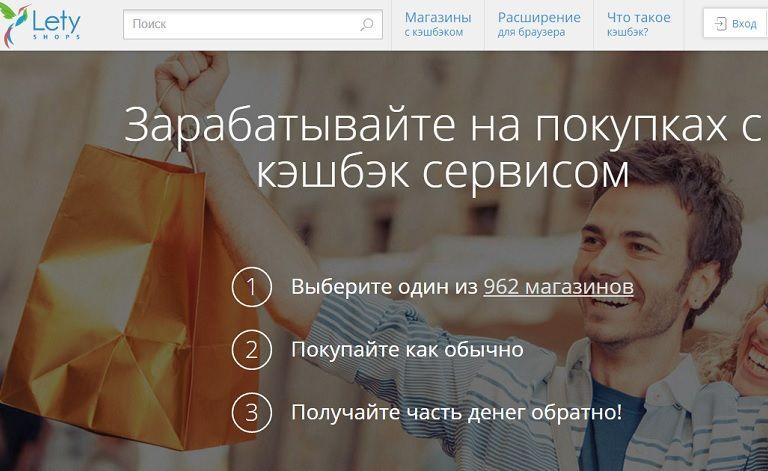 Letyshops регистрация