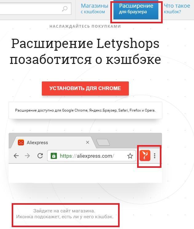 Letyshops расширение