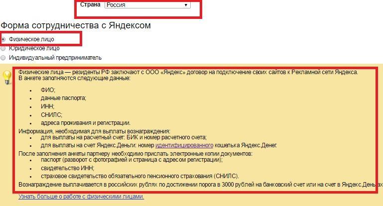 Анкета РСЯ Россия