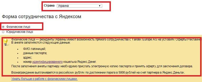 Анкета РСЯ Украина