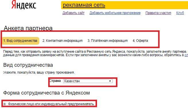 Анкета РСЯ