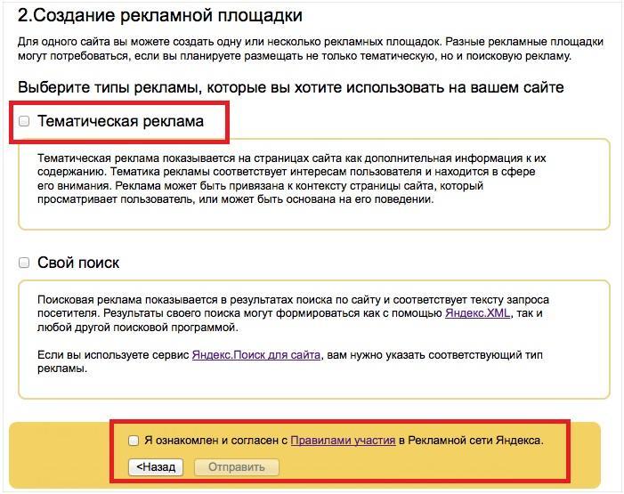 Модерация сайта в РСЯ