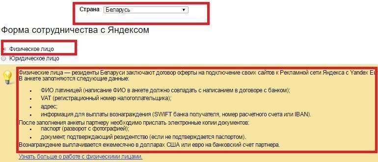 Анкета РСЯ Беларусь