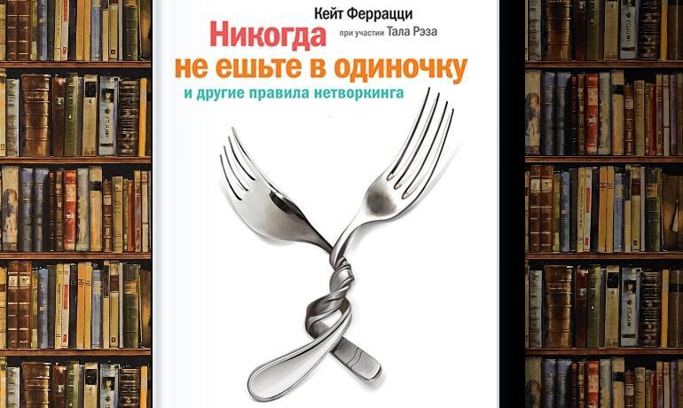 Книга Никогда не ешьте в одиночку