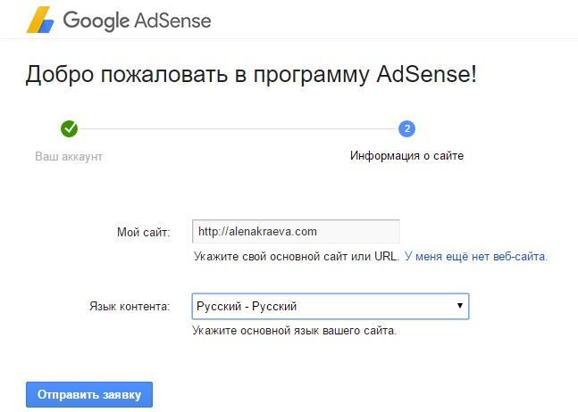 гугл реклама для сайта
