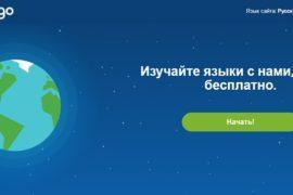 duolingo официальный сайт