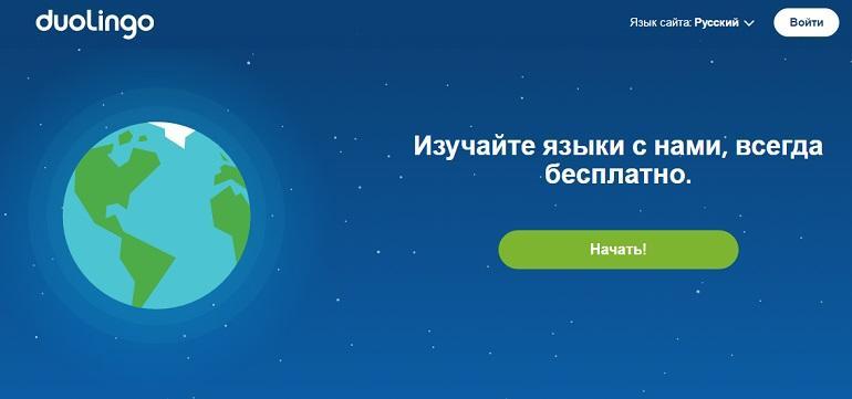 duolingo учим языки бесплатно