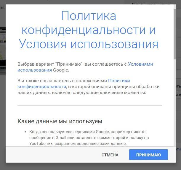 Правила конфиденциальности Gmail