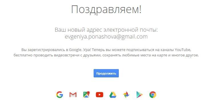 Регистрация электронной почты в gmail