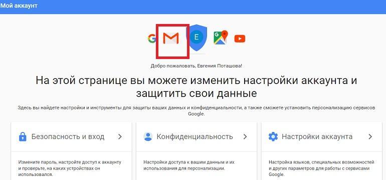 Настройка аккаунта Гугл