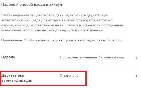 Двухэтапная аутентификация Gmail