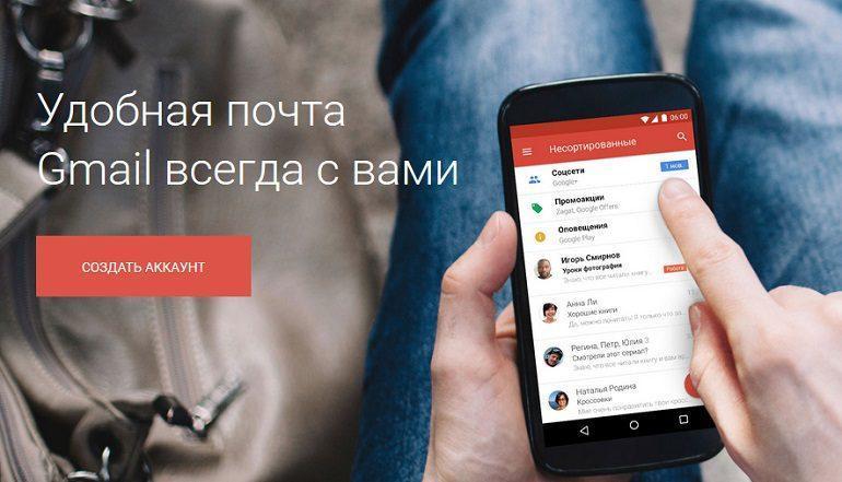 Регистрация Gmail почты