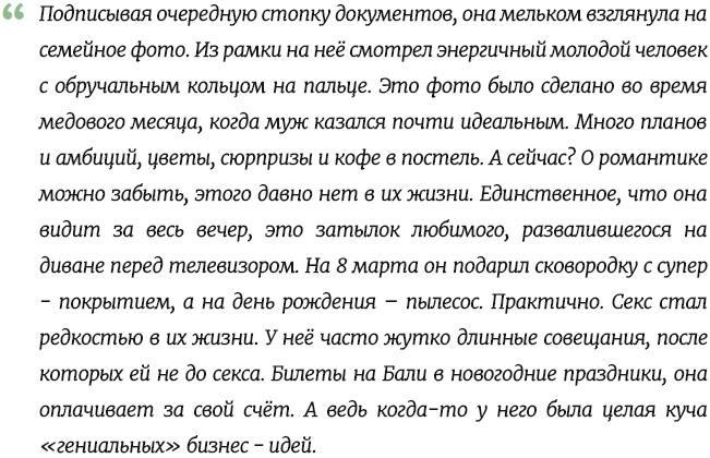 Павел Кочкин Женское предназначение