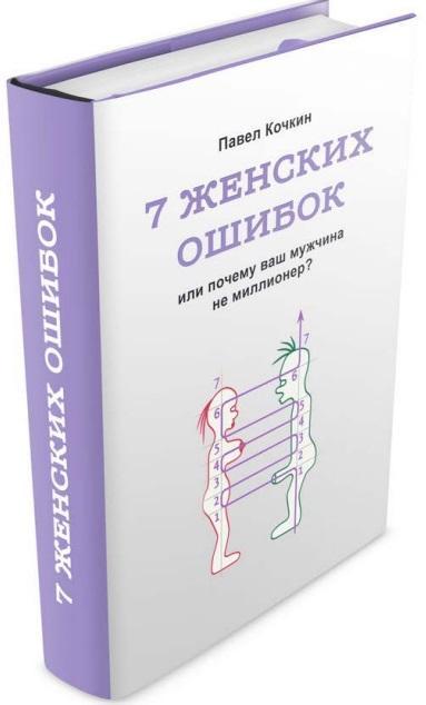 Книга Павла Кочкина