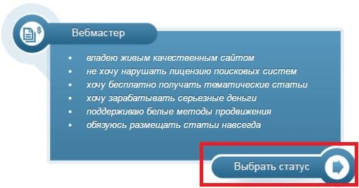 Миралинкс регистрация