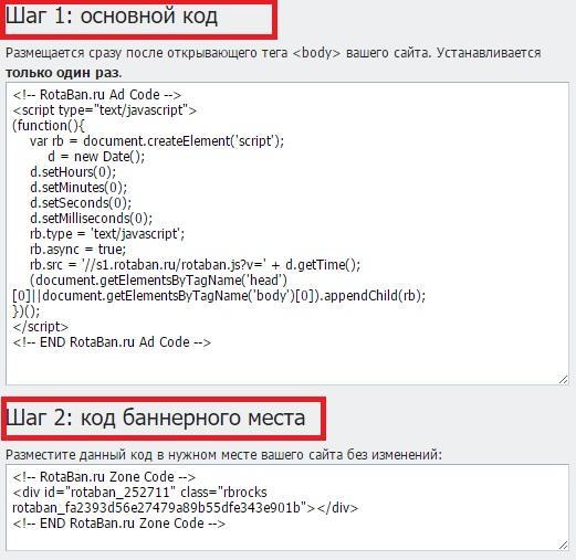 Установить код Rotaban