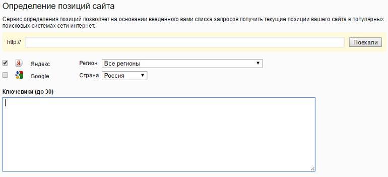 проверить позиции сайта в поисковиках бесплатно