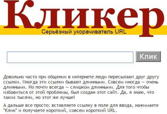 Сократитель ссылок Яндекс