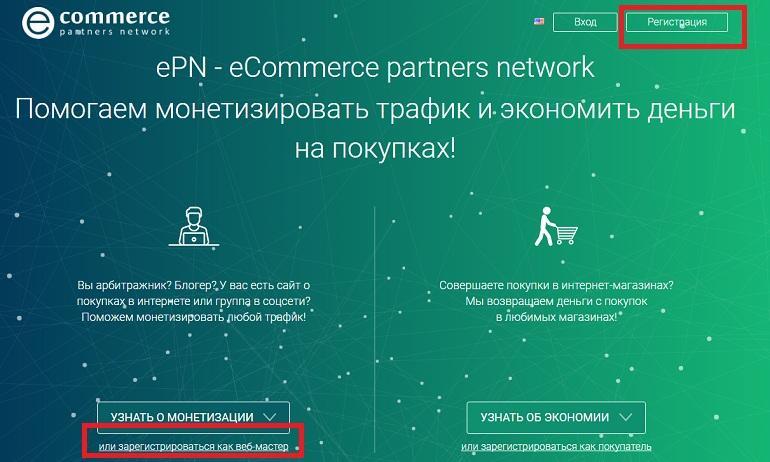Партнерская программа AliExpress