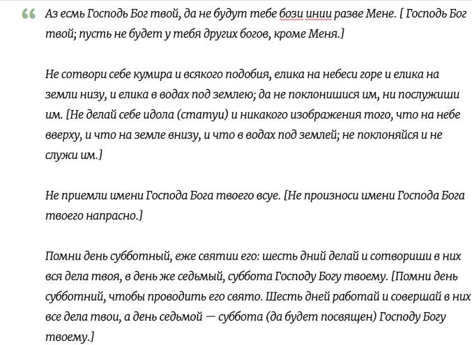 заповеди божьи 10 православие толкование
