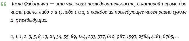числа фибоначчи википедия