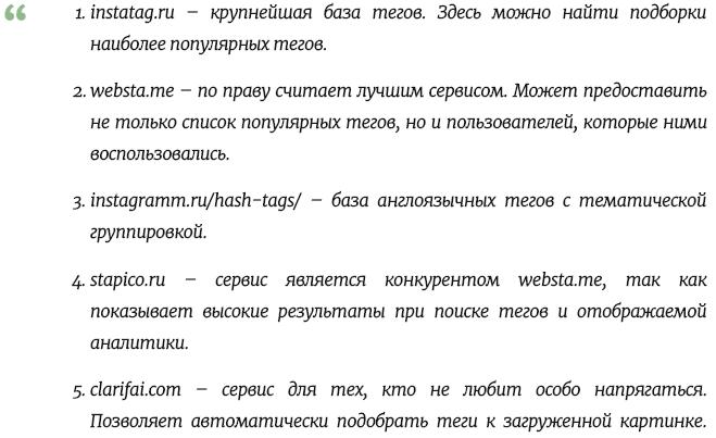 самые популярные хештеги в инстаграме