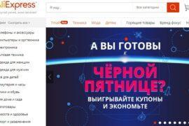 Черная пятница 2017 в России число Алиэкспресс