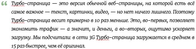 Яндекс турбо страницы подключить