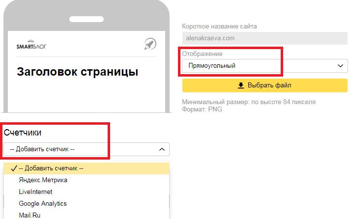 Как подключить турбо страницы Яндекс