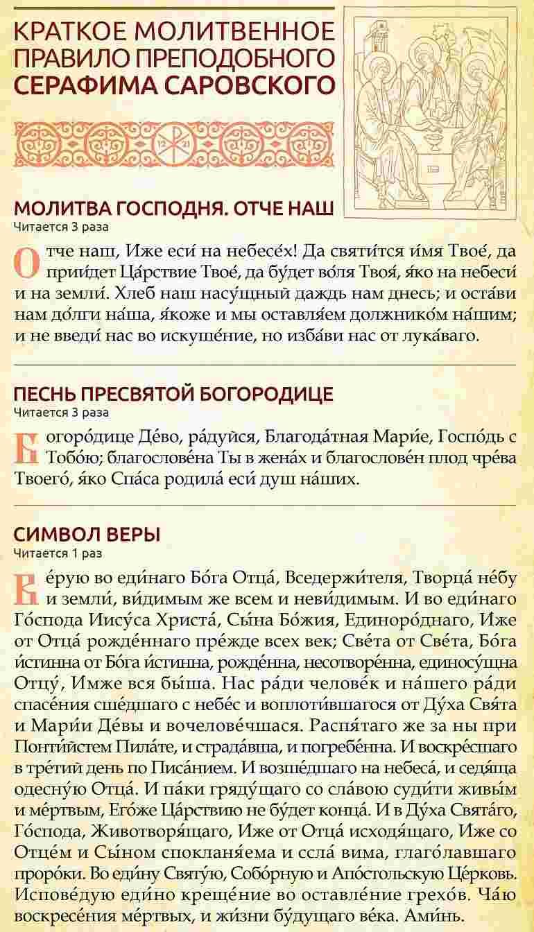 Молитвенное Серафимово Правило для мирян