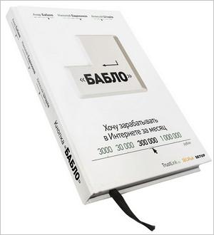 Книга Кнопка Бабло
